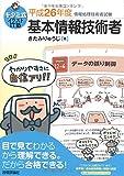 キタミ式イラストIT塾 基本情報技術者 平成26年度