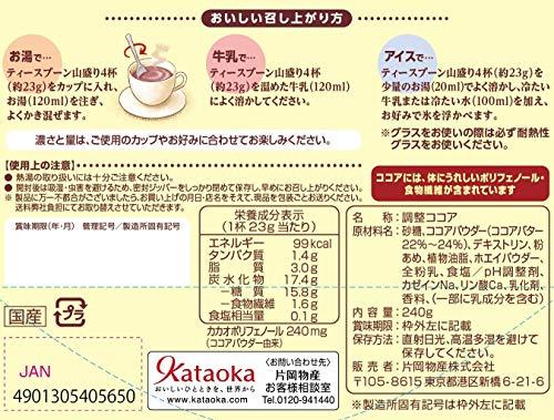 ミルクココア 240g+60g 300g