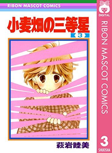 小麦畑の三等星 3 (りぼんマスコ...