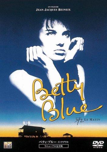 ベティ・ブルー インテグラル リニューアル完全版 [DVD]の詳細を見る