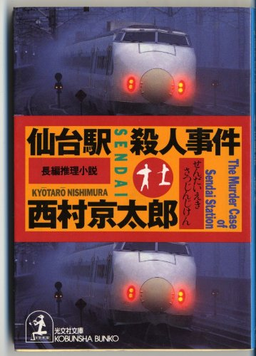 仙台駅殺人事件 (光文社文庫)の詳細を見る
