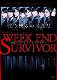 演劇女子部 ミュージカル「Week End Survivor」[DVD]