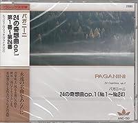 パガニーニ/24の奇想曲op1 ANC150