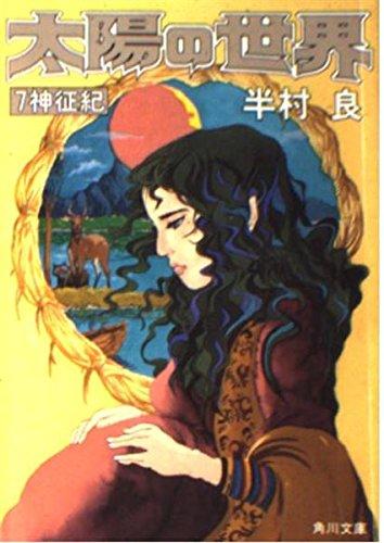 太陽の世界 (7) 神征紀 (角川文庫)の詳細を見る