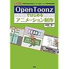 OpenToonzではじめるアニメーション制作 (I・O BOOKS)