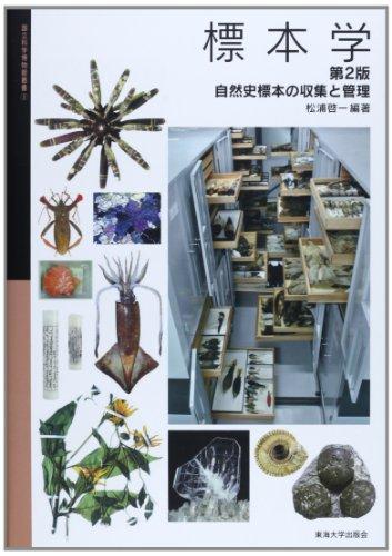 標本学 第2版: 自然史標本の収集と管理 (国立科学博物館叢書)