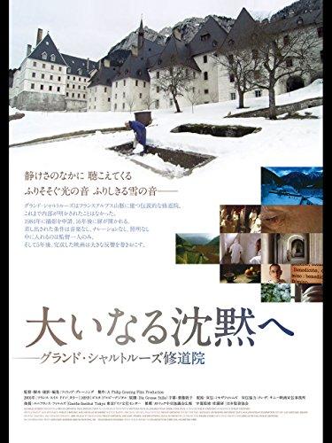 大いなる沈黙へ グランド・シャルトルーズ修道院(字幕版)