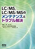 LC/MS、LC/MS/MSのメンテナンスとトラブル解決