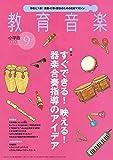 教育音楽小学版 2019年9月号 画像