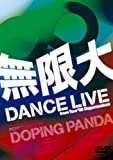 無限大 DANCE LIVE from Tour'08 Dopamaniacs(通常盤)[DVD]