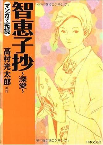 智恵子抄〜深愛〜 (マンガで完読)