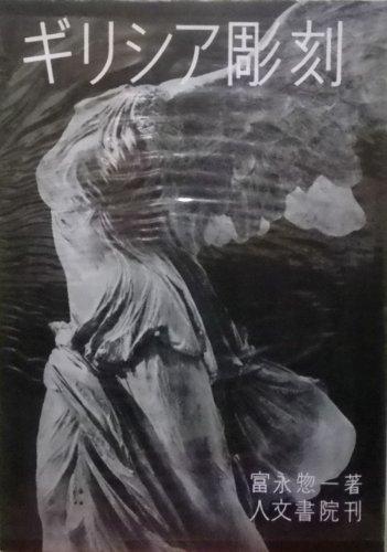 ギリシア彫刻 (1954年)