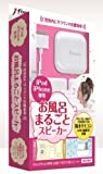 J-Force iPod & iPhone専用 お風呂丸ごとスピーカー ホワイト JF-SPIBRW