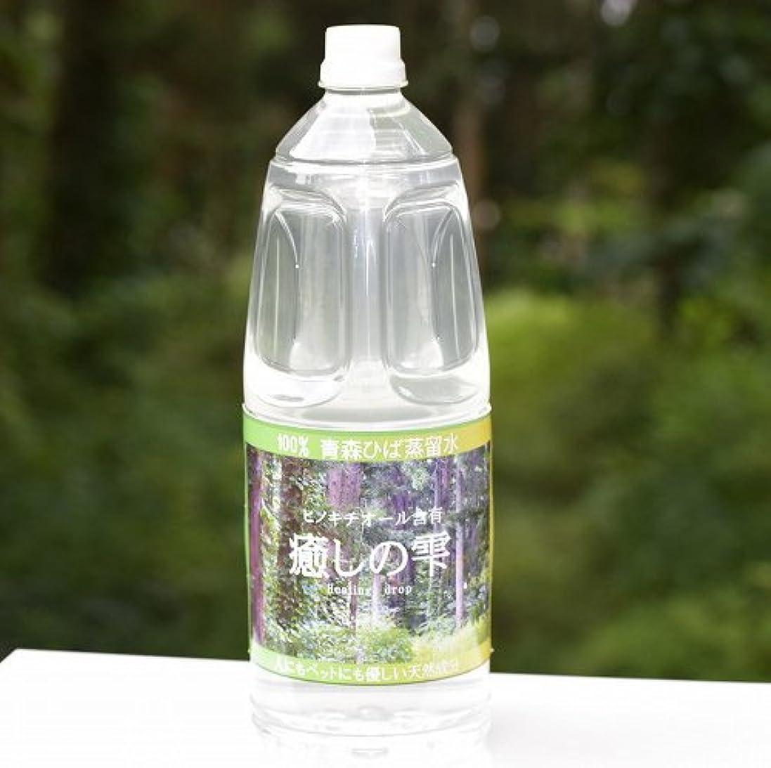 マリン累積未亡人青森ひば 天然ヒバ水 癒しの雫 蒸留水 送料無料 1.8L×1本 お試し
