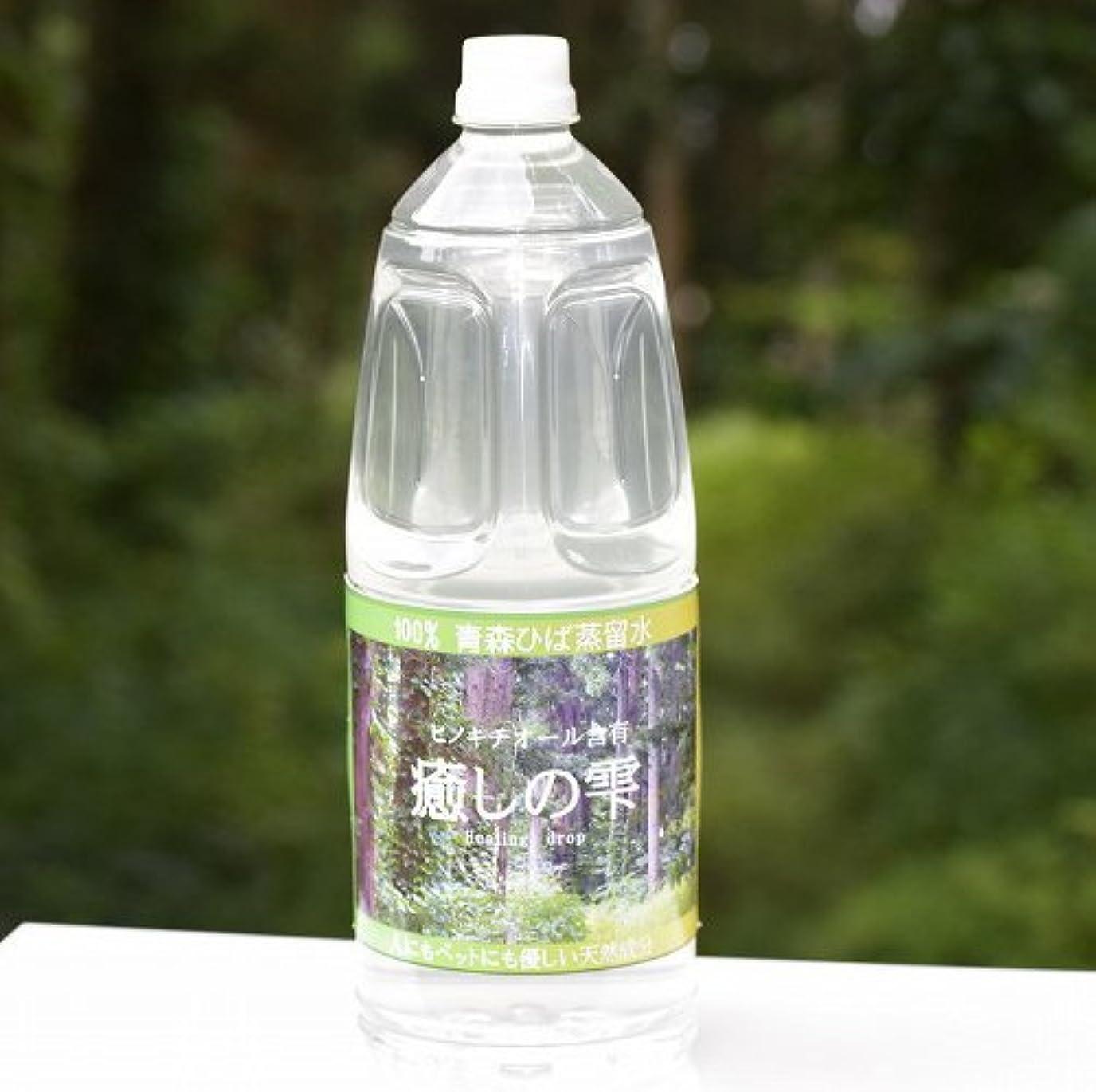 聴衆エンディングピンポイント青森ひば 天然ヒバ水 癒しの雫 蒸留水 送料無料 1.8L×3本