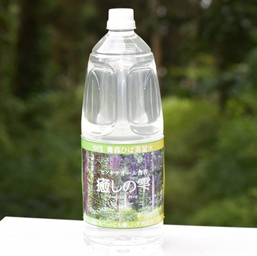 判決踏み台操る青森ひば 天然ヒバ水 癒しの雫 蒸留水 送料無料 1.8L×3本