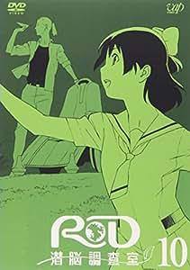 RD 潜脳調査室(10) [DVD]