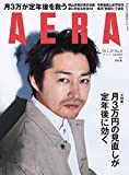 AERA 2019年2月25日号