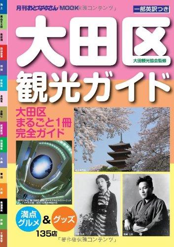 大田区観光ガイド (月刊おとなりさんmook)