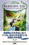 呪われたシルバーミスト (ディズニーフェアリーズ文庫)