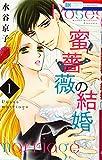 蜜薔薇の結婚 1 (花とゆめコミックス)