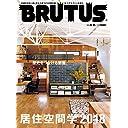 BRUTUS(ブルータス) 2018年5/15号No.869[居住空間学2018 歴史をつなげる部屋。]