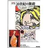 増補新装 カラー版 20世紀の美術