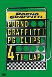 PG CLIPS 4th LAP[DVD]