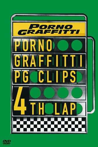 PG CLIPS 4th LAP [DVD]の詳細を見る