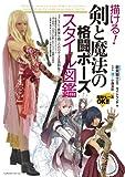 描ける!剣と魔法の格闘ポーズ スタイル図鑑