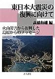 東日本大震災の復興に向けて―火山災害から復興した島原からのメッセージ