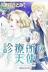 診療所の天使:聖夜に贈る愛の詩 (ハーレクインコミックス) Kindle版