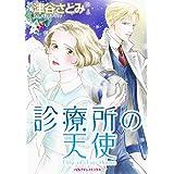 診療所の天使:聖夜に贈る愛の詩 (ハーレクインコミックス)