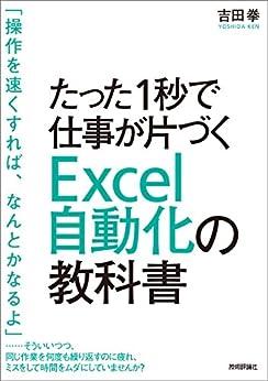 [吉田拳]のたった1秒で仕事が片づく Excel自動化の教科書