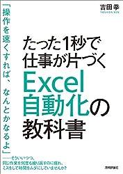 たった1秒で仕事が片づく Excel自動化の教科書