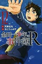 金田一少年の事件簿R-リターンズ- 第12巻