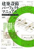 建築設備パーフェクトマニュアル[集合住宅・オフィスビル編] (エクスナレッジムック)