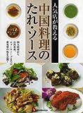 人気店が教える中国料理のたれ・ソース―新発想の味づくりが続々! (旭屋出版MOOK)