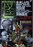 怪 vol.0014 (カドカワムック 177)