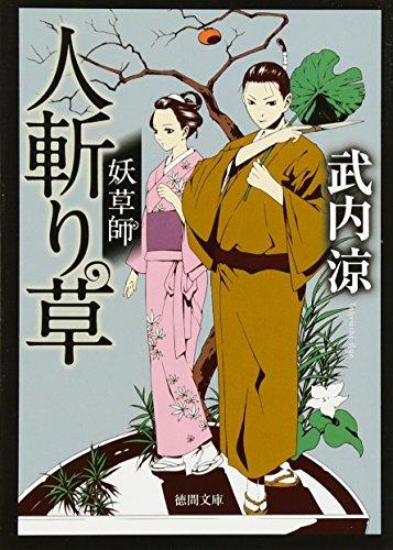 人斬り草: 妖草師 (徳間文庫)の詳細を見る