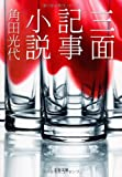 三面記事小説 (文春文庫)