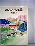 おとなになる旅 (ポプラ・ブックス 57)