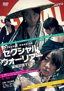 セクシャル・ウォーリアー~破戒尼僧YUKI~ [DVD]