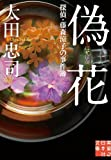 事件 / 太田 忠司 のシリーズ情報を見る