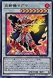炎斬機マグマ スーパーレア 遊戯王 ミスティック・ファイターズ dbmf-jp007