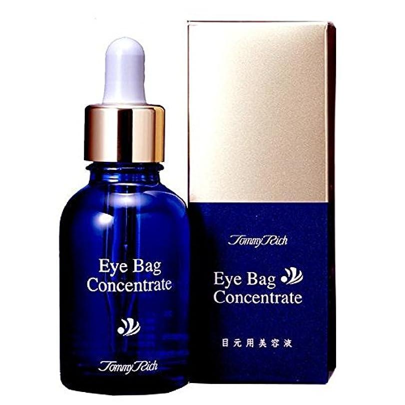 から不忠有効化目の下のタルミ、目袋専用美容液アイバッグコンセントレイト