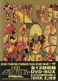 勇者王ガオガイガー FINAL GRAND GLORIOUS GATHERING DVD BOX