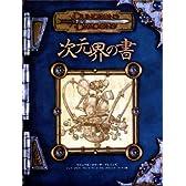 ダンジョンズ&ドラゴンズ 日本語版 サプリメント「次元界の書」