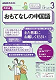 NHKラジオ おもてなしの中国語 2018年3月号 [雑誌] (NHKテキスト)