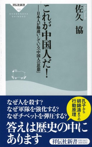 これが中国人だ!―日本人が勘違いしている「中国人の思想」 (祥伝社新書 113)の詳細を見る